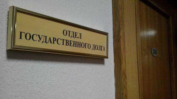 Госдолг Брянской области сократился за год на 1,25 миллиарда рублей