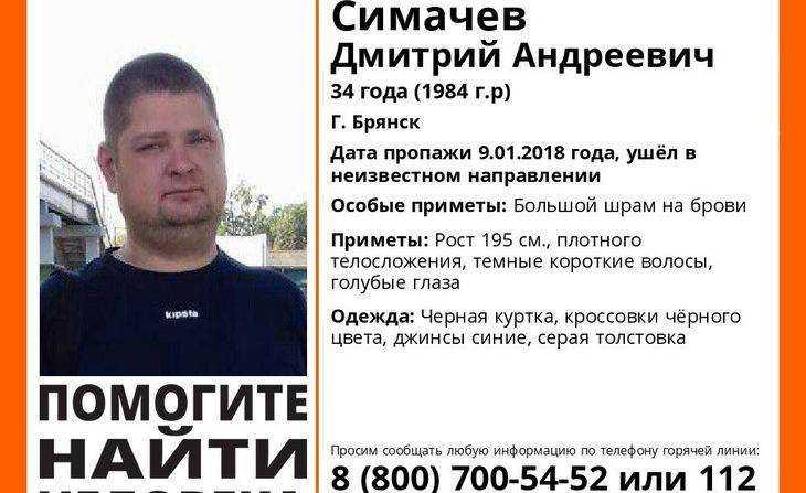 В Брянске загадочно пропал 34-летний Дмитрий Симачёв