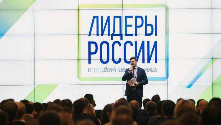 Четверо брянцев прошли в полуфинал конкурса «Лидеры России»