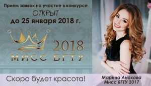 Брянские студентки сразятся за соблазнительный титул «Мисс БГТУ»