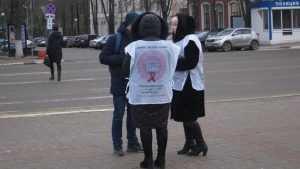 В Брянске провели акцию против распространения СПИДа