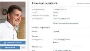Глава Брянска Александр Хлиманков завел страницу в сети «ВКонтакте»