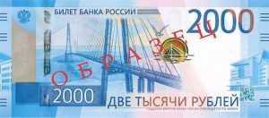 Жителей Брянска испугали новые купюры в 2000 и 200 рублей