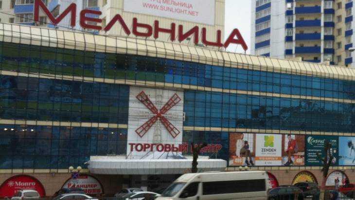 В Брянске из ТРЦ «Мельница» эвакуировали 100 человек