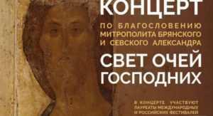 Жителям Брянска подарят концерт «Свет очей Господних»