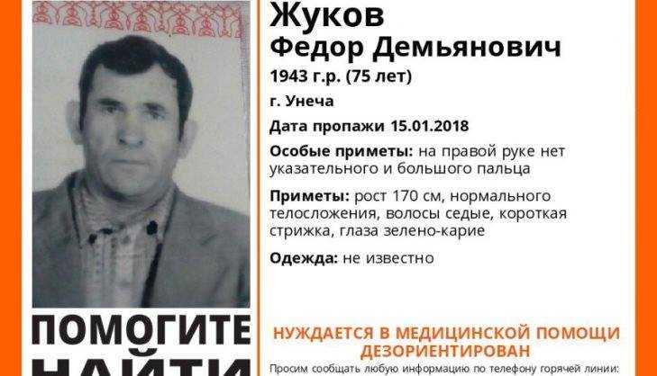 В Брянской области пропал без вести 75-летний пенсионер Фёдор Жуков
