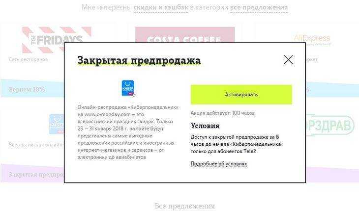 Tele2 откроет «Киберпонедельник»