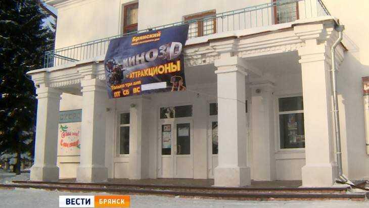 В Трубчевске заново открыли заброшенный кинотеатр «Родина»