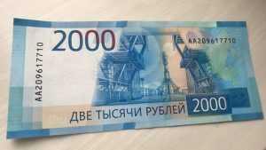 В Брянске покупателя едва не повязали из-за купюры в 2000 рублей