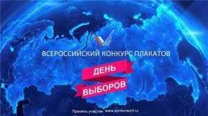 ОНФ объявил конкурс плакатов «День выборов»