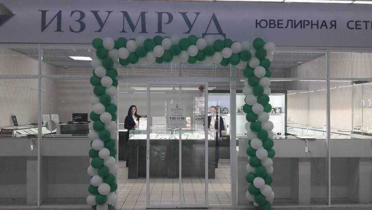 В Брянске открылся новый магазин ювелирной сети «Изумруд»