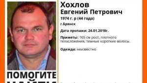 В Брянске отряд «Лиза Алерт» начал искать 44-летнего Евгения Хохлова