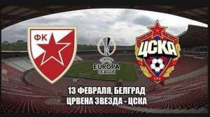 С первым матчем Лиги Европы российским болельщикам очень сильно повезло