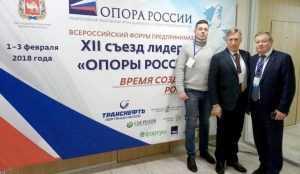 Брянские предприниматели предложили свой опыт съезду «Опоры России»