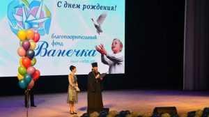 Брянский благотворительный фонд «Ванечка» отметил юбилей