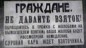 В Унече четверых сотрудников казачьего института арестовали за взятки