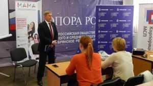 В Брянске стартовал общероссийский проект «Мама – предприниматель»