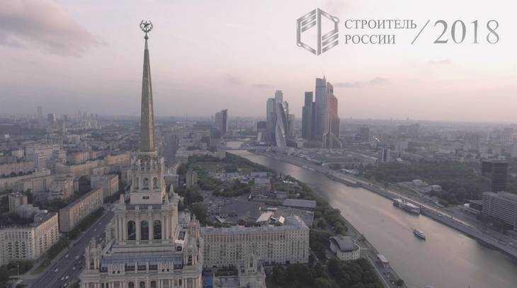 Перспективы развития высотного строительства будут представлены на форуме «Строитель России»