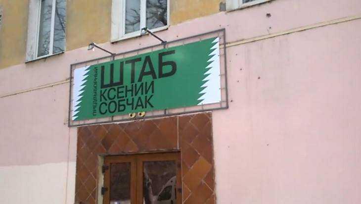 Собчак так и не приехала в Брянск — штаб закрылся