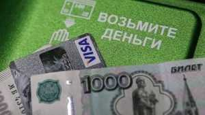 Реальные денежные доходы брянцев снизились за год на 6,1 процента