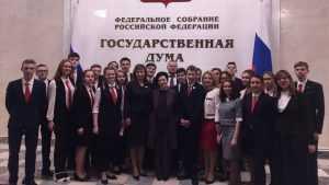 Ученики брянской гимназии побывали в Государственной Думе России