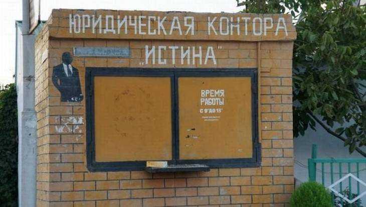 В Брянске УФАС наказал юристов за обещание выигрывать все суды