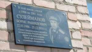 В память о Борисе Сулейманове в Новозыбкове открыли мемориальную доску