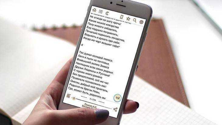 Чтение книг в режиме онлайн. Преимущества выбора
