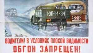 В школах и садах Брянска пройдет всероссийская акция «Повод для обгона»