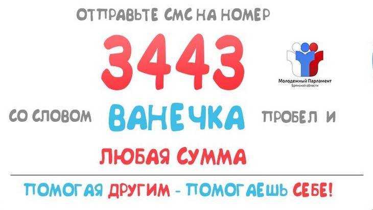 Молодежный парламент Брянской области начал благотворительную акцию