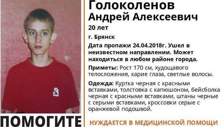В Брянске нашли пропавшего ранее 20-летнего Андрея Голоколенова