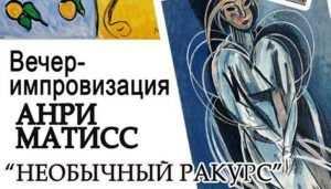 В Брянске пройдет творческий вечер «Анри Матисс: необычный ракурс»