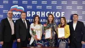 В Брянске партийцы наградили победителей флэшмоба «УчастОК»
