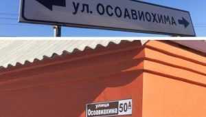 В Брянске установили указатель с ошибкой в названии улицы Осоавиахима