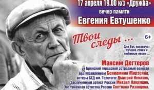 В Брянске пройдет вечер памяти поэта Евгения Евтушенко