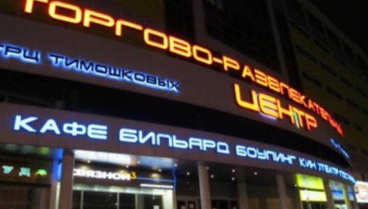 В Брянске Тимошков сможет обжаловать решение о закрытии ТРЦ