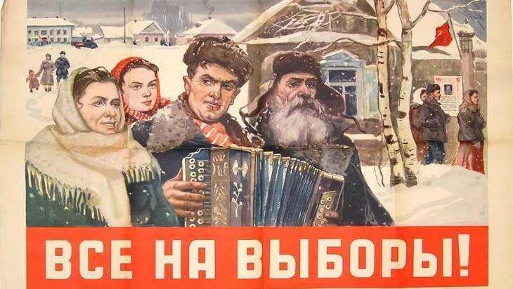 Выборы как праздник и труд