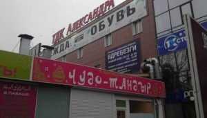 В центре Брянска снесут четыре заведения беглеца Александра Коломейцева