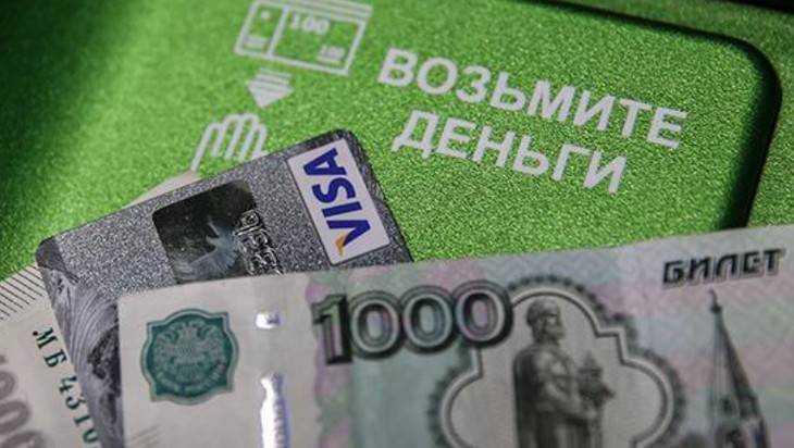 Пятая часть жителей Брянской области отказалась платить налоги