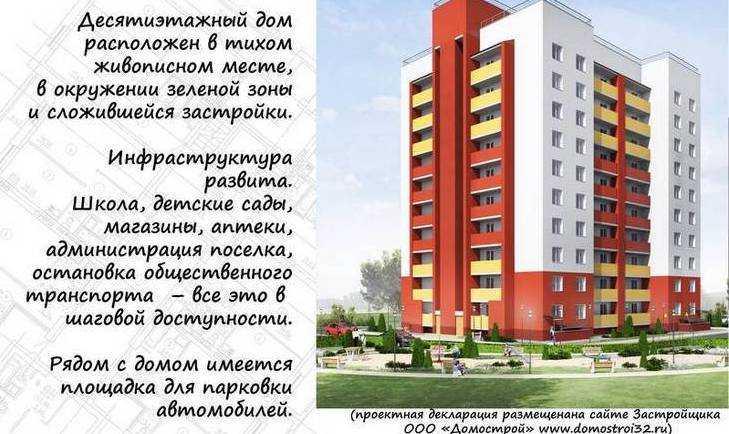 Компания «Домострой» запустила новую программу «Квартира с ремонтом»