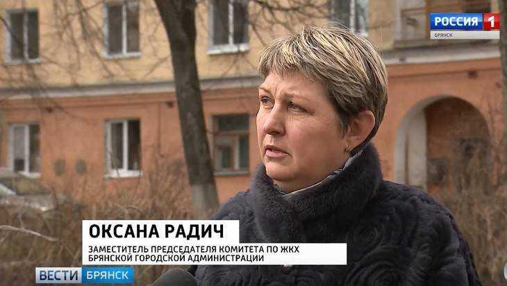 Брянская чиновница Радич велела жильцам развалюхи прибыть на поклон