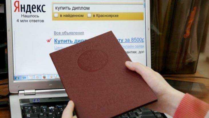 В Дятькове суд закрыл 14 сайтов за продажу поддельных дипломов