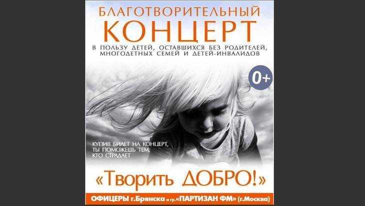 Фонд «Благодар» пригласил брянцев на благотворительный концерт