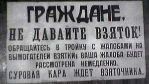 Стали известны суммы взяток в брянском казачьем институте