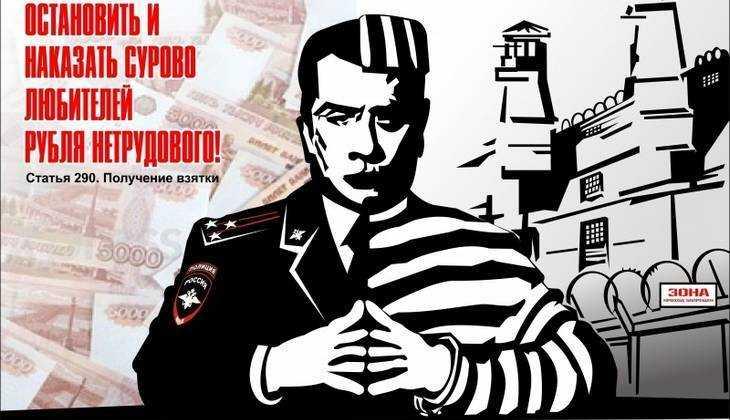 Брянские власти заявили о беспощадной борьбе с коррупцией