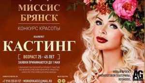 Брянским дамам предложили сразиться за титул «Миссис Брянск-2018»