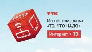 Интернет и ТВ от 200 рублей в месяц — это «То, что надо»