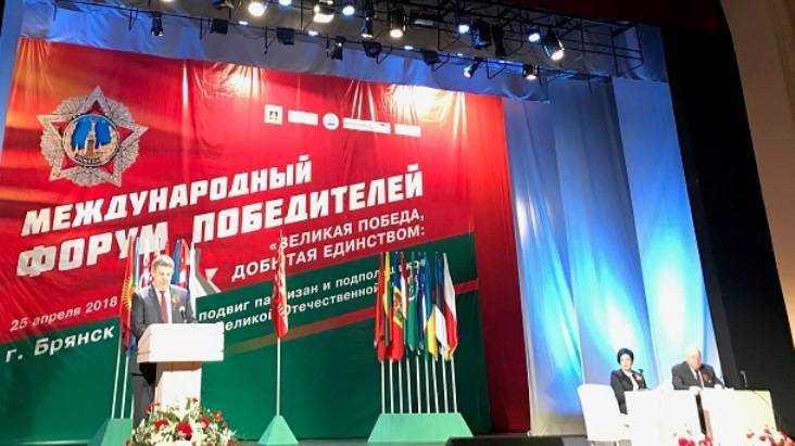 Президент Путин поздравил участников форума Победителей в Брянске
