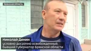 Экс-губернатор Брянской области Николай Денин хочет вернуться на прежнее место