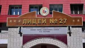Пристройку к брянскому лицею № 27 признали пожароопасной